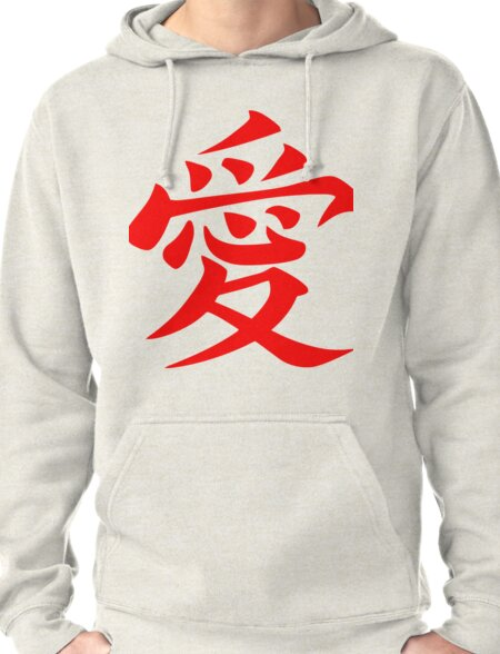 Chinese Love Symbol Red Pullover Hoodie