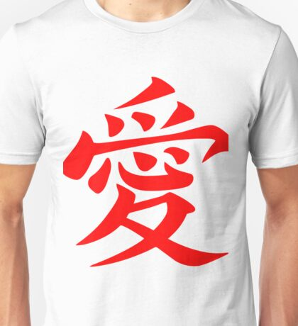 Chinese Love Symbol Red Unisex T-Shirt