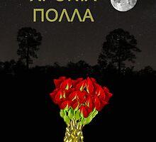 Χπονια Πολλα, Happy Birthday by Eric Kempson