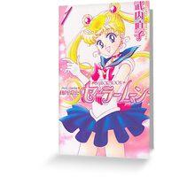 Sailor moon manga Greeting Card