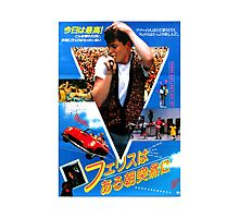 Japanese Ferris Bueller's Day Off  Photographic Print