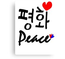 Peace in Korean txt hearts vector art Canvas Print
