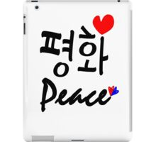 Peace in Korean txt hearts vector art iPad Case/Skin