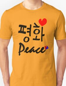 Peace in Korean txt hearts vector art Unisex T-Shirt