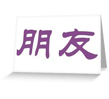 Chinese characters of FRIEND Greeting Card