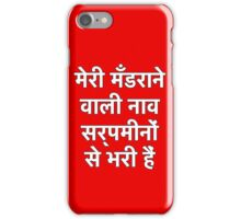My hovercraft is full of eels - Hindi iPhone Case/Skin