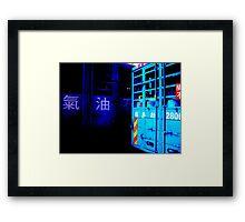 Blue Trucks Framed Print