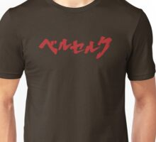 Berserk - Kanji logo t-shirt / phone case / more Unisex T-Shirt