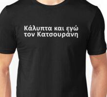 Κάλυπτα και εγώ τον Κατσουράνη - Plain White Text Unisex T-Shirt