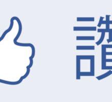 Like Button T-Shirt (Chinese) Sticker