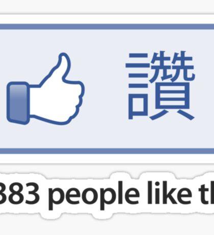 "Like Button ""Popular"" T-Shirt (Chinese) Sticker"