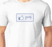 Like Button T-Shirt (Hebrew) Unisex T-Shirt