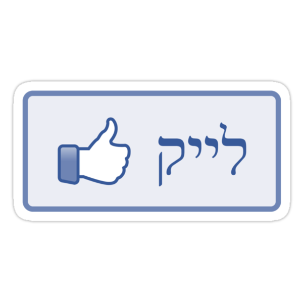 Like Button T-Shirt (Hebrew) by likebutton