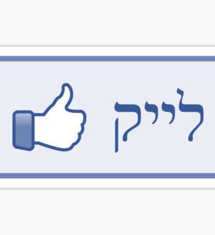 Like Button T-Shirt (Hebrew) Sticker