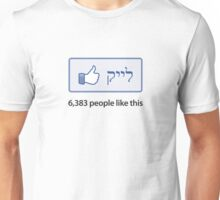 "Like Button ""Popular"" T-Shirt (Hebrew) Unisex T-Shirt"