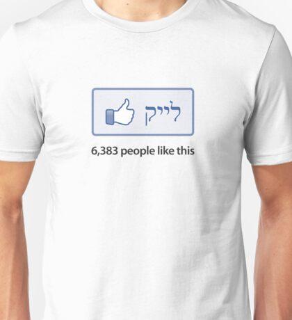 """Like Button """"Popular"""" T-Shirt (Hebrew) Unisex T-Shirt"""