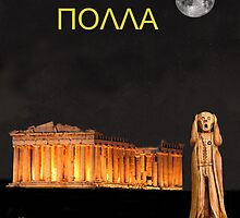 The Scream World Tour Athens Happy Birthday Greek by Eric Kempson