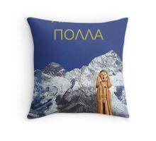 Everest The Scream World Tour Happy Birthday Greek Throw Pillow
