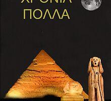 The Scream World Tour Egypt Happy Birthday Greek  by Eric Kempson