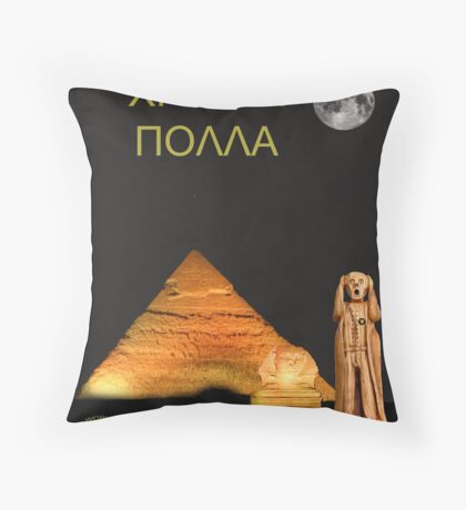 The Scream World Tour Egypt Happy Birthday Greek  Throw Pillow