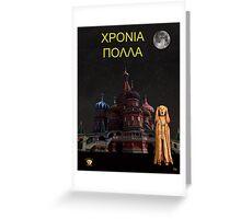 The Scream World Tour Moscow Happy birthday Greek Greeting Card