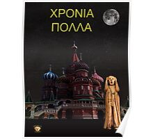 The Scream World Tour Moscow Happy birthday Greek Poster
