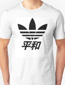 平和 'Peace' T-Shirt
