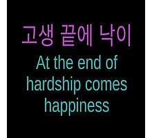 Hardship and Happiness - Korean Proverb Photographic Print