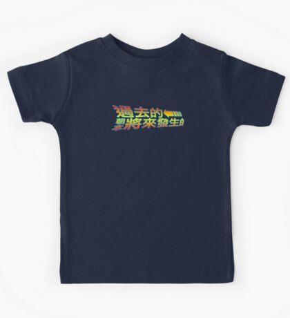 BTTF Kids Tee