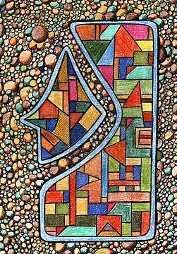 195 - PEBBLES DESIGN - DAVE EDWARDS - COLOURED PENCIL - 2007 by BLYTHART