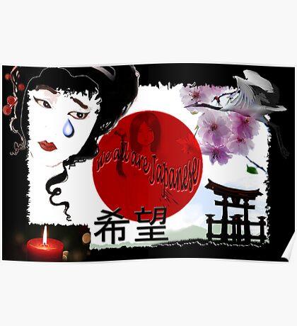 希望 - kibō - hope Poster