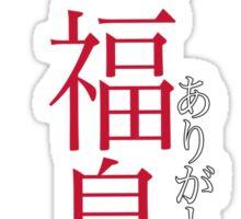 FUKUSHIMA 50  Thank you! (Japanese) Sticker