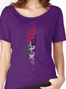 فلسطين Palestine Women's Relaxed Fit T-Shirt