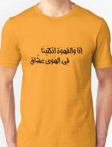 أنا والقهوة انكتبنا بالهوى عشاق Unisex T-Shirt
