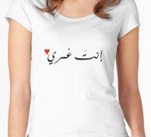 إنت عمري أم كلثوم Women's Fitted Scoop T-Shirt