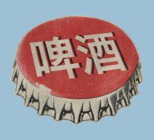 啤酒 by plushpop