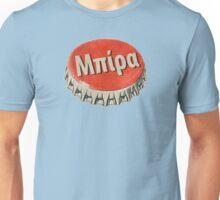 Μπίρα Unisex T-Shirt