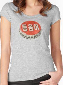 동음어 Women's Fitted Scoop T-Shirt