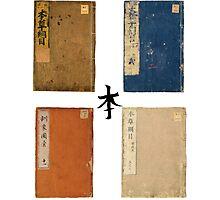 Japanese books Photographic Print