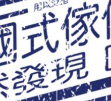 Empire Sticker