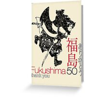 FUKUSHIMA50,  the resurrection of the Samurai. Greeting Card