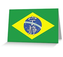 Brazil Browncoats Greeting Card