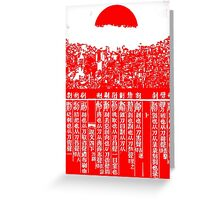 Hiroshima T-shirt Greeting Card