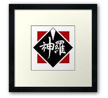 Shinra v2 Framed Print