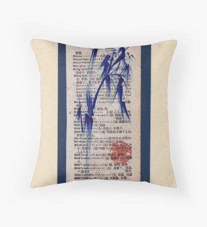 Meditation - Zen Bamboo brush painting Throw Pillow
