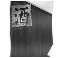 Sake Poster