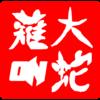 Orochinagi