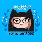 Anna Alekseeva