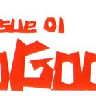 GooGoosh Magazine