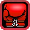 BoxingSherpa